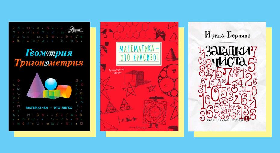 8 лучших книг, которые помогут полюбить математику ине убить друг друга (шутка)